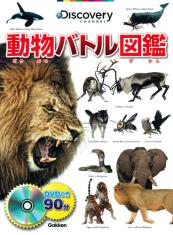 学研のクイズ図鑑 動物バトル図鑑 DVDつき