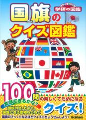 学研のクイズ図鑑 国旗のクイズ図鑑