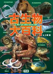 学研の大百科シリーズ 古生物大百科