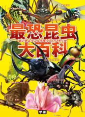 学研の大百科シリーズ 最恐昆虫大百科