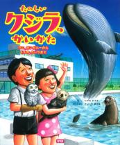 なぜ?の図鑑シリーズ たのしいクジラのかいかた
