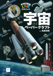 学研の図鑑LIVE(ライブ) 宇宙ペーパークラフト