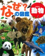 なぜ?の図鑑シリーズ 動物