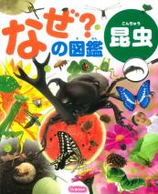 なぜ?の図鑑シリーズ 昆虫