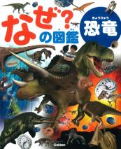 なぜ?の図鑑シリーズ 恐竜