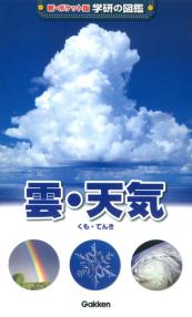 新ポケット版学研の図鑑 雲・天気