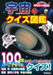 学研のクイズ図鑑 宇宙のクイズ図鑑