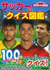 学研のクイズ図鑑 サッカーのクイズ図鑑