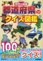 学研のクイズ図鑑 都道府県のクイズ図鑑