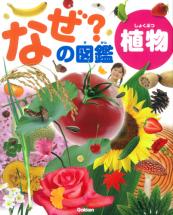 なぜ?の図鑑シリーズ 植物