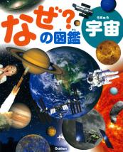 なぜ?の図鑑シリーズ 宇宙