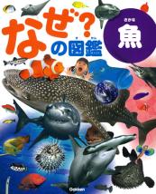 なぜ?の図鑑シリーズ 魚