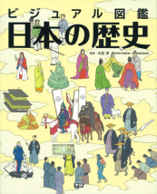 学研のクイズ図鑑 ビジュアル図鑑 日本の歴史