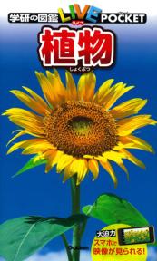 学研の図鑑LIVEポケット 植物