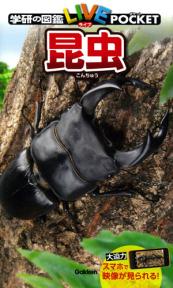 学研の図鑑LIVEポケット 昆虫
