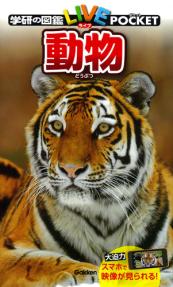 学研の図鑑LIVEポケット 動物