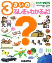 学研の図鑑 for Kids 3さいのふしぎがわかるよ!