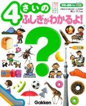 学研の図鑑 for Kids 4さいのふしぎがわかるよ!