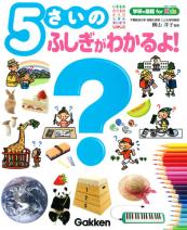 学研の図鑑 for Kids 5さいのふしぎがわかるよ!