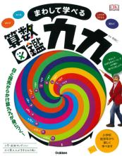 学研の図鑑LIVEポケット まわして学べる算数図鑑 九九