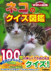 学研のクイズ図鑑 ネコのクイズ図鑑