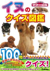 学研のクイズ図鑑 イヌのクイズ図鑑