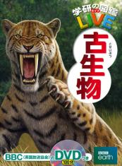 学研の図鑑LIVE(ライブ) 古生物
