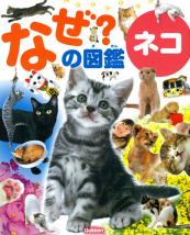 なぜ?の図鑑シリーズ ネコ