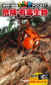 学研の図鑑LIVEポケット 危険・有毒生物