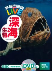 学研の図鑑LIVE(ライブ) 深海生物