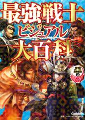 なぜ?の図鑑シリーズ 最強戦士ビジュアル大百科