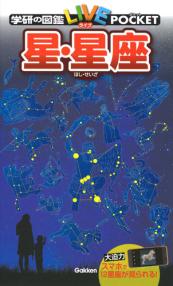 学研の図鑑LIVEポケット 星・星座