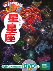 学研の図鑑LIVE(ライブ) 星・星座