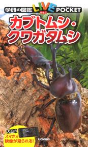 学研の図鑑LIVEポケット カブトムシ・クワガタムシ
