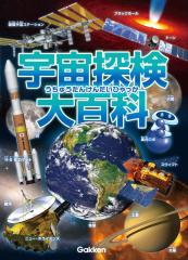 学研の大百科シリーズ 宇宙探検大百科