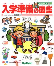 入学準備の図鑑