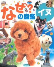 なぜ?の図鑑シリーズ イヌ
