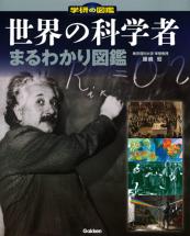 学研の図鑑LIVEポケット 世界の科学者まるわかり図鑑