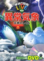 学研の図鑑LIVE(ライブ) 異常気象 天気のしくみ
