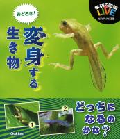 ニューワイド学研の図鑑i(アイ) おどろき!変身する生き物