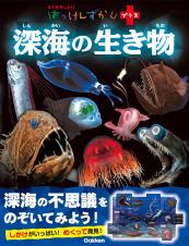 はっけんずかん 深海の生き物