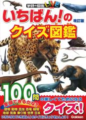 学研のクイズ図鑑 いちばん!のクイズ図鑑 改訂版