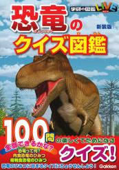 学研のクイズ図鑑 恐竜のクイズ図鑑 新装版