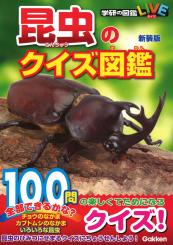 学研のクイズ図鑑 昆虫のクイズ図鑑 新装版
