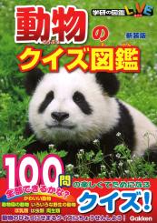 学研のクイズ図鑑 動物のクイズ図鑑 新装版