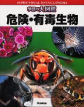 ニューワイド学研の図鑑 危険・有毒生物