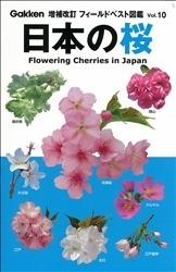 フィールドベスト図鑑 日本の桜