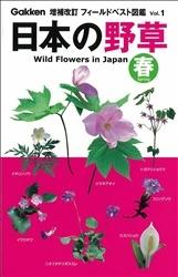 フィールドベスト図鑑 日本の野草・春
