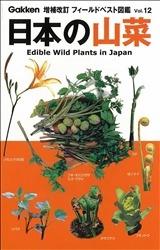 フィールドベスト図鑑 日本の山菜