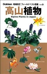 フィールドベスト図鑑 高山植物